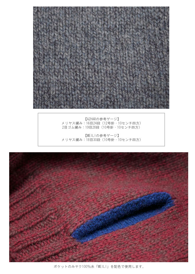 エクストラファインメリノウール メランジ手芸糸『AZHAR(アザール)配色ポケット付きプルオーバー』WOMEN'S 編み図と糸のキット