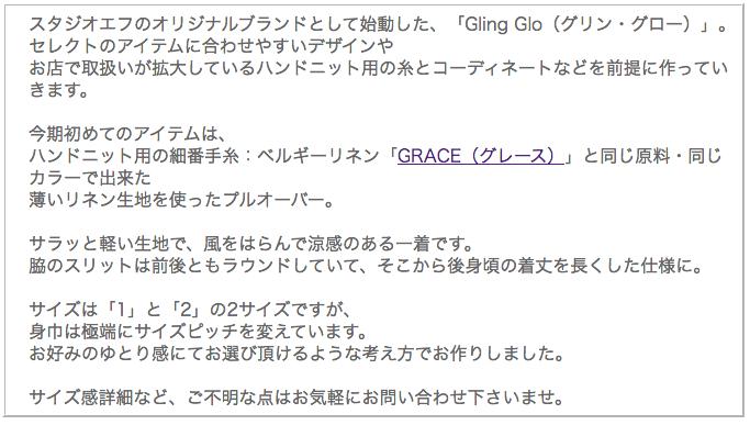 【サイズ「2」】「Gling Glo(グリン・グロー)」ベルギーリネン布帛プルオーバー