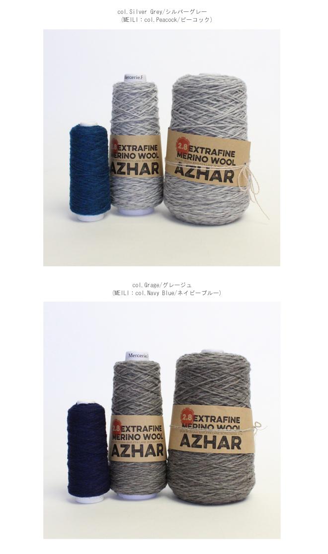エクストラファインメリノウール メランジ手芸糸『AZHAR(アザール)配色ポケット付きプルオーバー』MEN'S サイズ(1)編み図と糸のキット