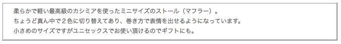 oyuna(オユーナ) カシミア天竺 2色切替ニット ミニストール 「Duette Scarves」