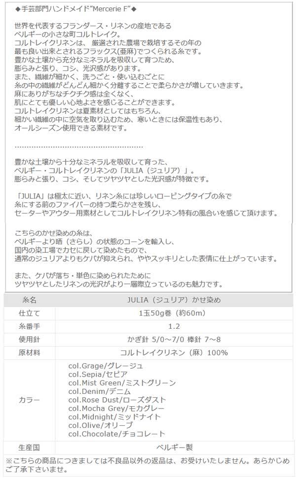 ベルギー コルトレイクリネン手芸糸 1.2番手 「JULIA(ジュリア)かせ染め」50g小巻