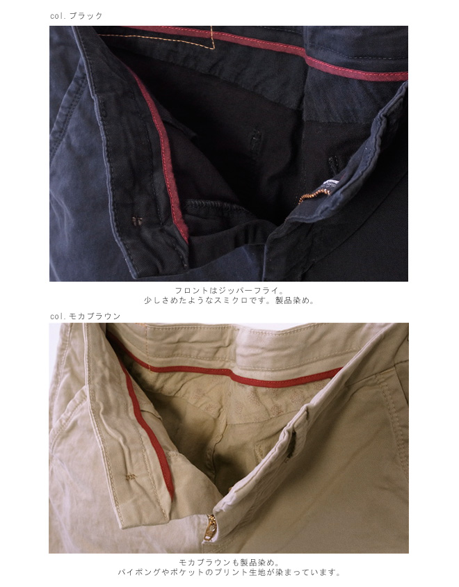 Brocante(ブロカント ブロカンテ) D.M.G ドミンゴ DMG  パウダースノー ツイルストレッチ シュヴィルパンツ  クロップドストレッチパンツ 33-074T [Powder snow twill stretch Cheville pants, cropped stretch pants]