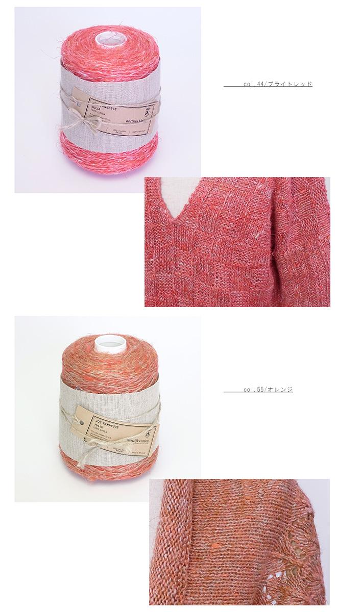 ベルギー コルトレイクリネン手芸糸 『JULIA(ジュリア)前後差Vネックプルオーバー』サイズ(1)編み図と糸のキット