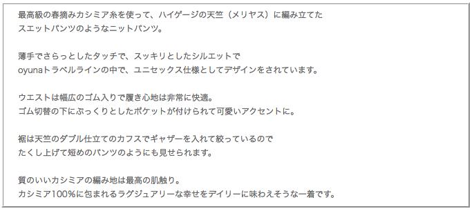 oyuna(オユーナ) カシミア100% スエットパンツ型 ニットパンツ 「NOMAD TROUSERS」