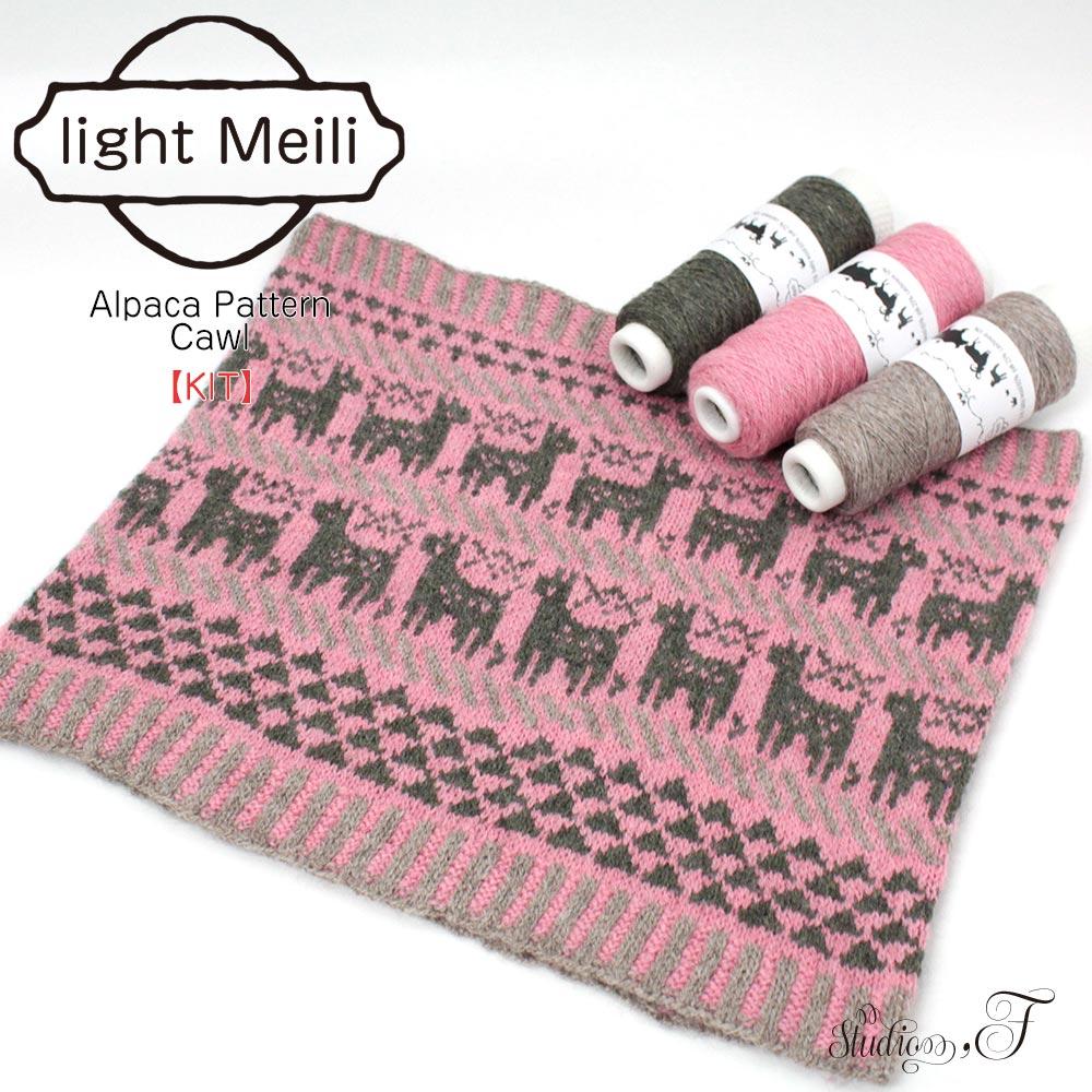 ◆編み図と糸のセット◆ベビーウール×ヤク×カシミア手芸糸『Light Meili(ライトメイリ)アルパカ柄 編み込み模様 カウル』編み図と糸のキット