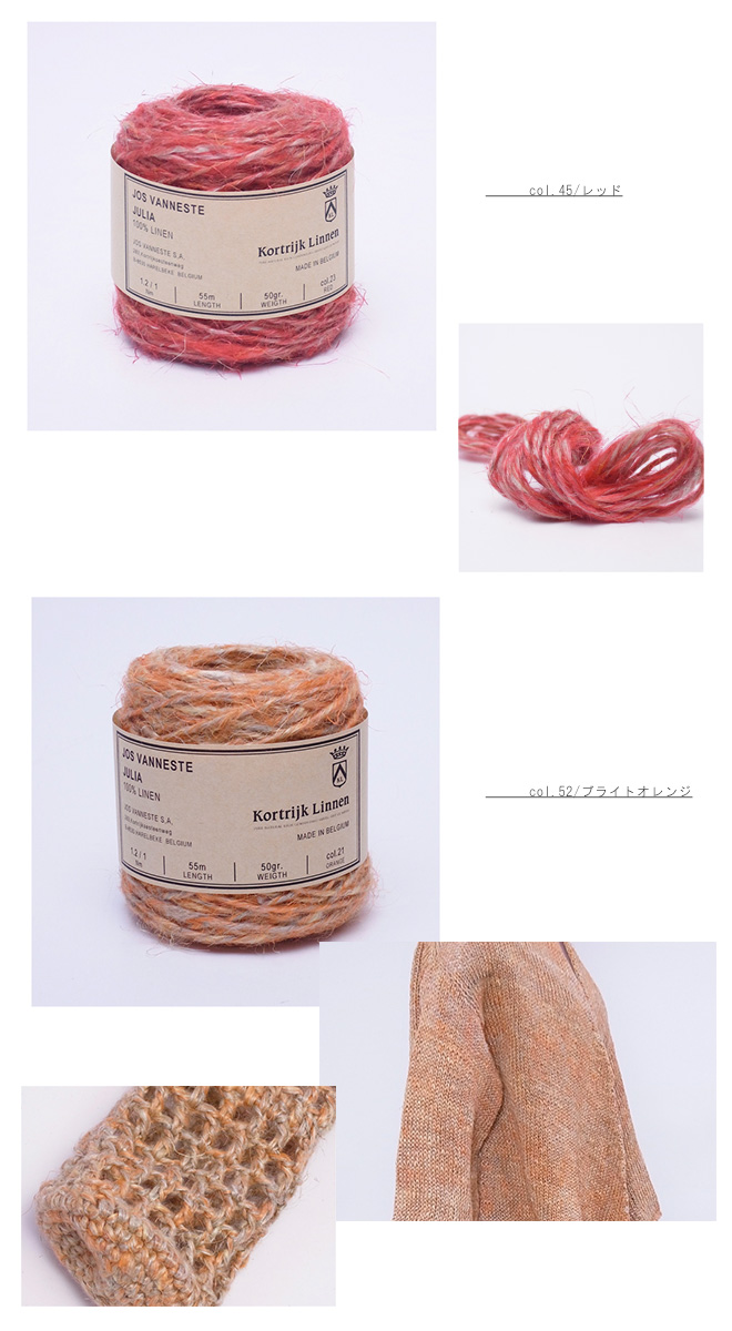 ベルギー コルトレイクリネン手芸糸 1.2番手 「JULIA(ジュリア)」 50;g 巻き