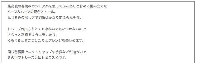 oyuna(オユーナ) 100% カシミア 2色切り替え ニットストール「DUETTE SHAWL」