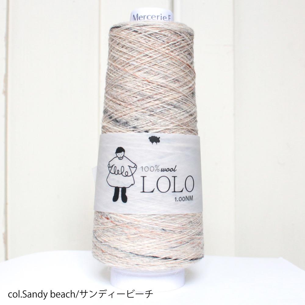 ウール100%糸 手芸糸 Nm1.00  LOLO(ロロ) 100gコーン巻き