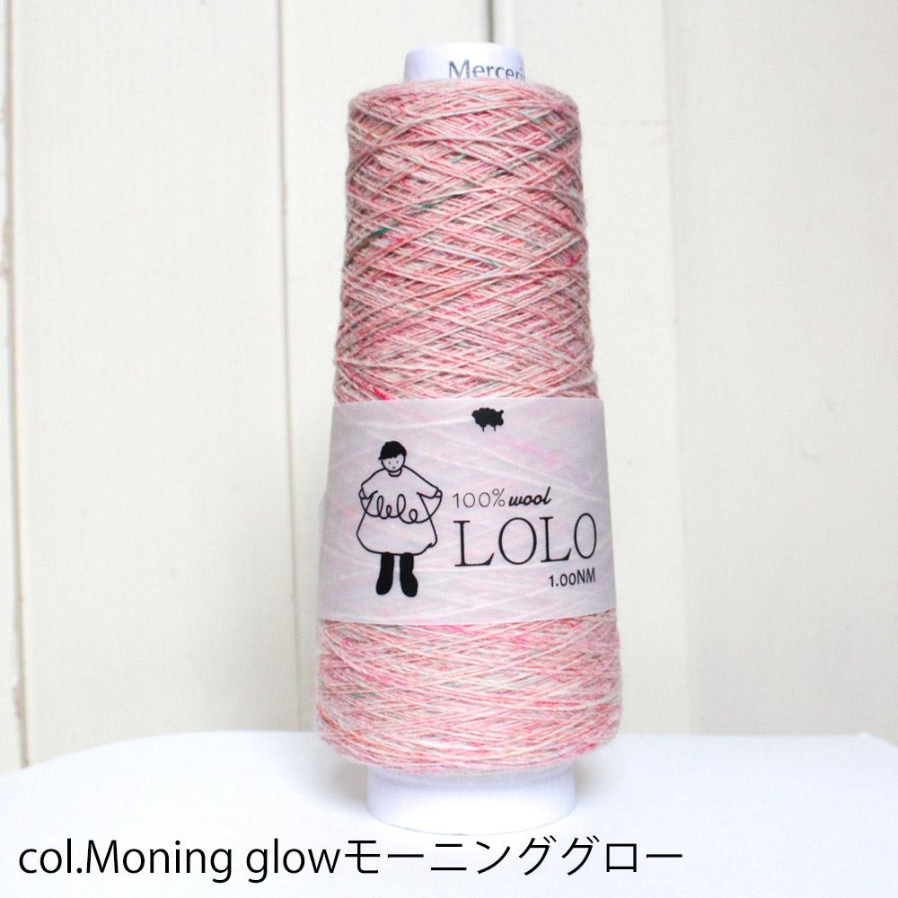 ウール100%糸 手芸糸 Nm1.00  LOLO(ロロ) 50g小巻