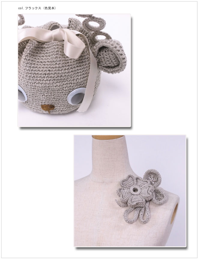 ベルギー・コルトレイクリネン100%手芸糸 『sophie (ソフィー) かうしかさんの漁師網ストール』編み図と糸のキット