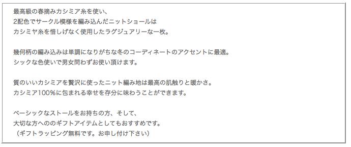 oyuna(オユーナ) カシミア100% 編み込み柄 ニットショール 「IMAIA SHAWL」カシミヤ100%