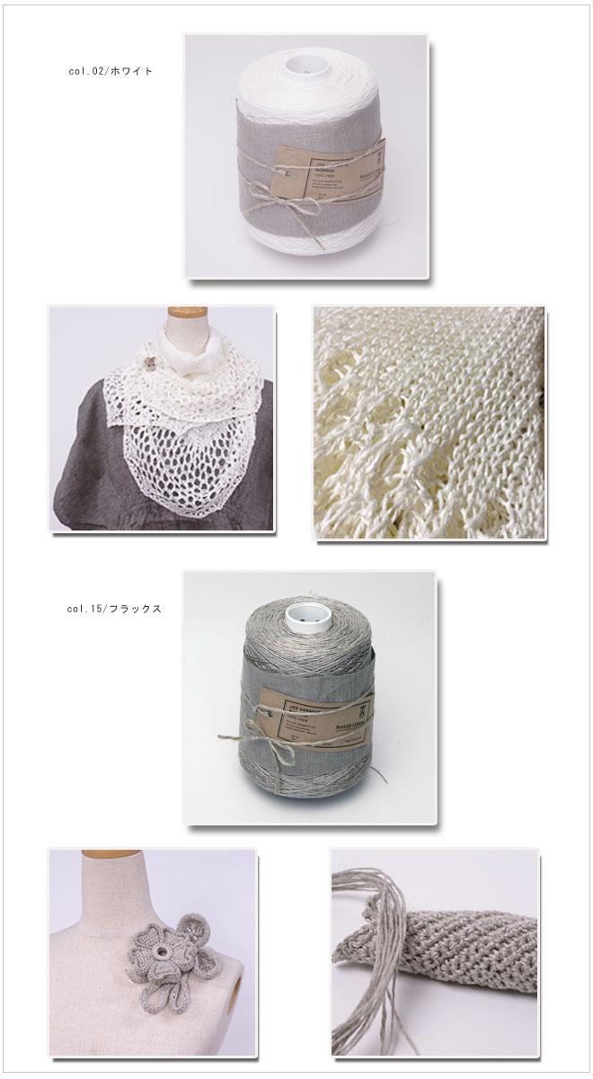 ベルギー・コルトレイクリネン100%手芸糸12/4番手 「sophie(ソフィー)」500gコーン