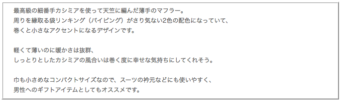 【oyuna】オユーナ  カシミア天竺ニット パイピング配色マフラー 「HOLA Scarves」