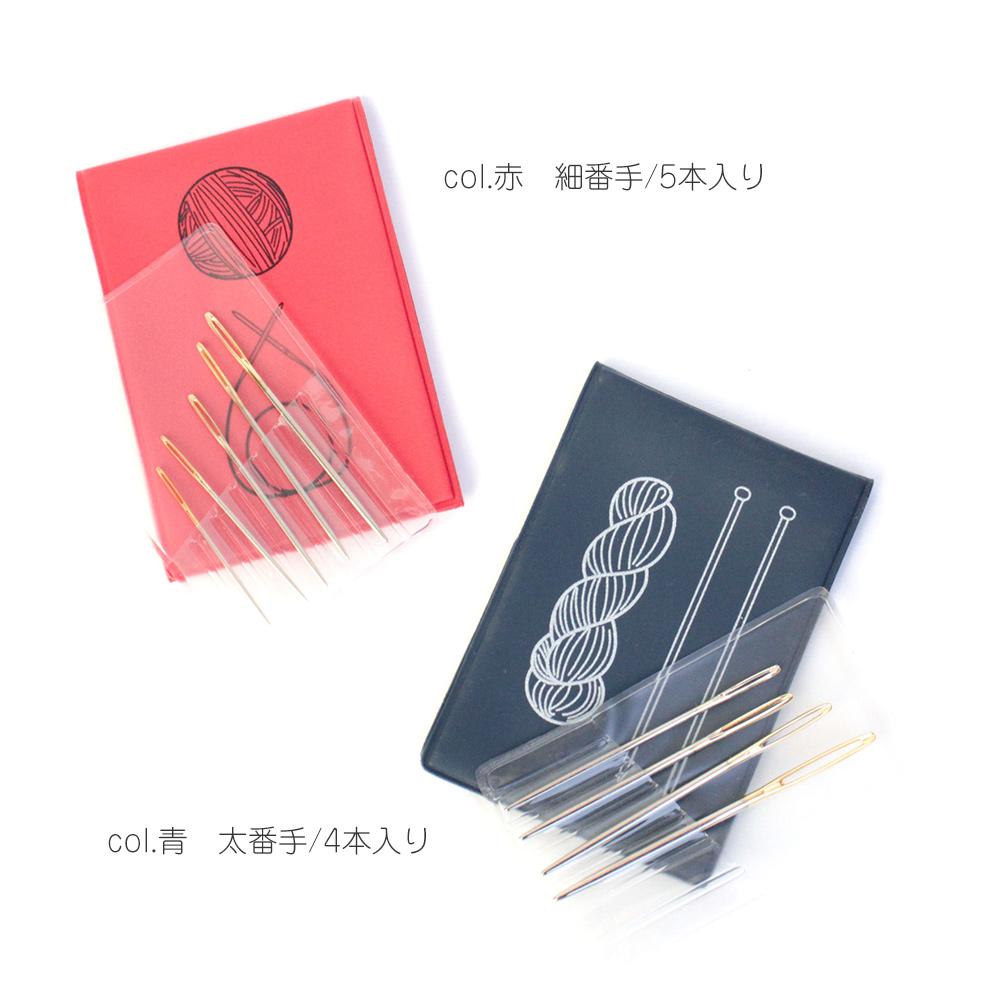 【チューリップ】毛糸 とじ針 アソートセット 太番手/細番手