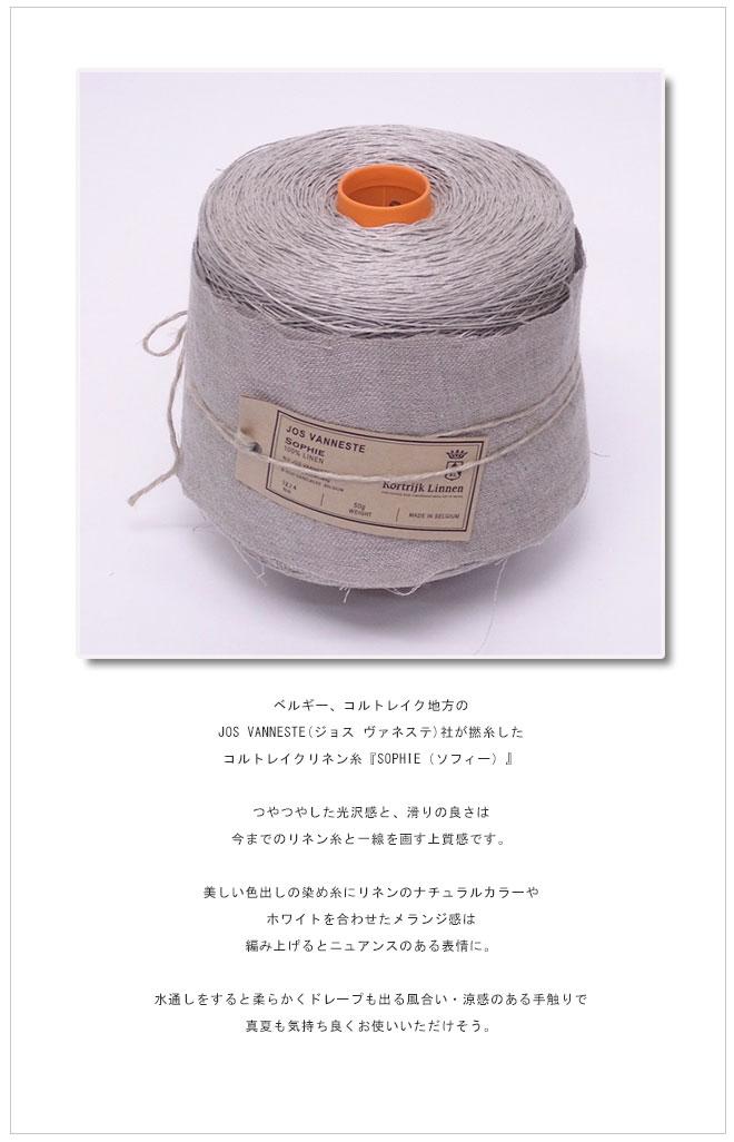 ベルギー・コルトレイクリネン100%手芸糸 12/4番手 「sophie(ソフィー)」1kgコーン