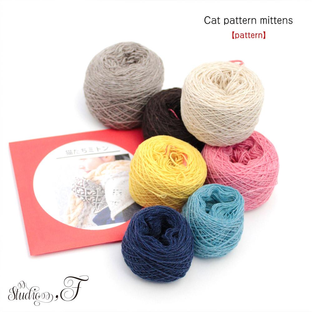 ◆編み図のみ◆猫たちミトン編み図《DM便にて発送》