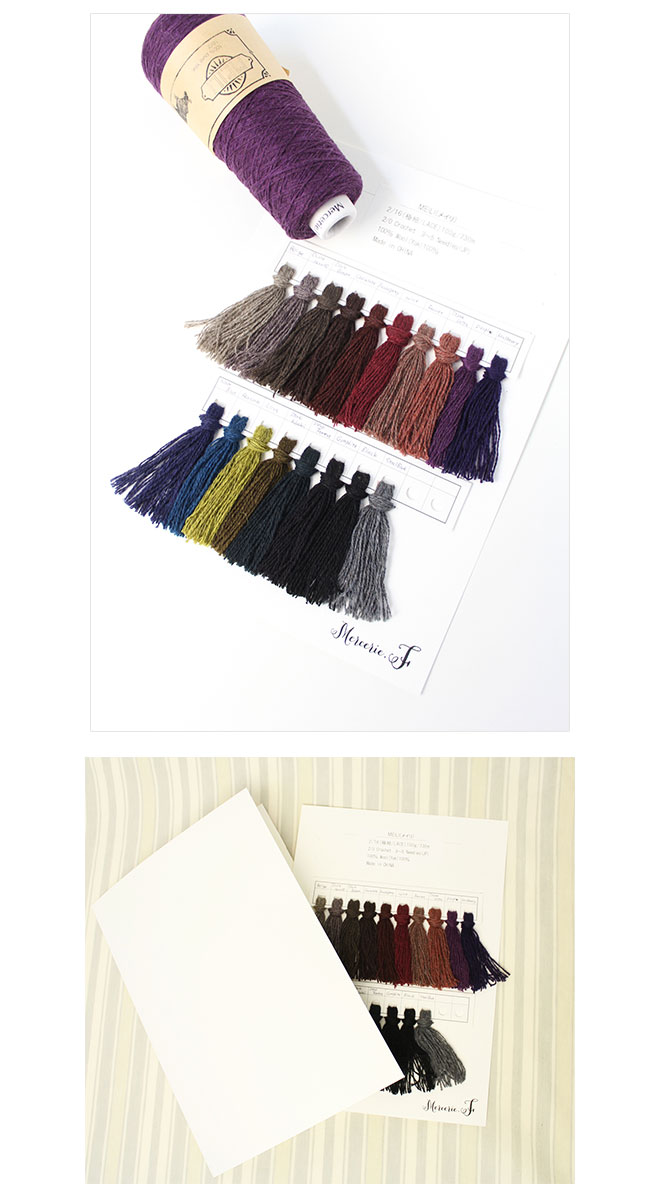 ヤク100%手芸糸 「Meili(メイリ)糸見本帳/BOOKカバー+¥300お買物券付き」