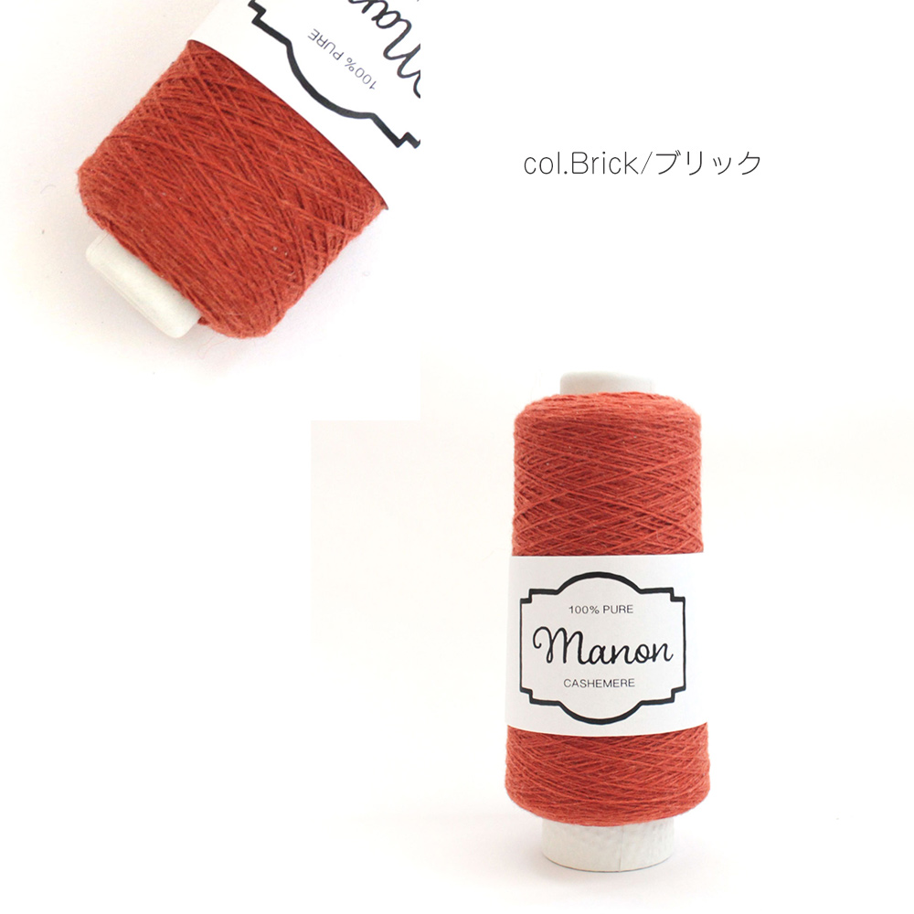 カシミア100%手芸糸 manon(マノン)50g