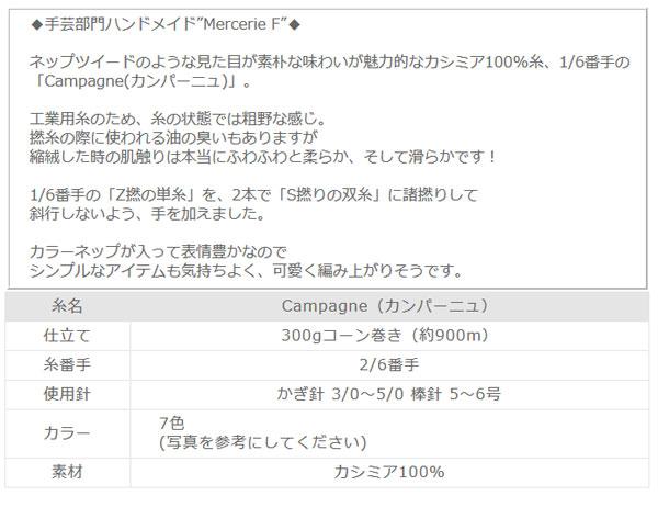 カシミア100%手芸糸 2/6番手 2本撚り 「Campagne(カンパーニュ)」300gコーン