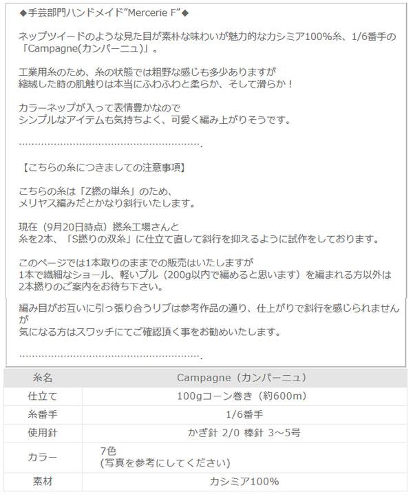カシミア100%手芸糸 1/6番手 1本取り「Campagne(カンパーニュ)」100gコーン