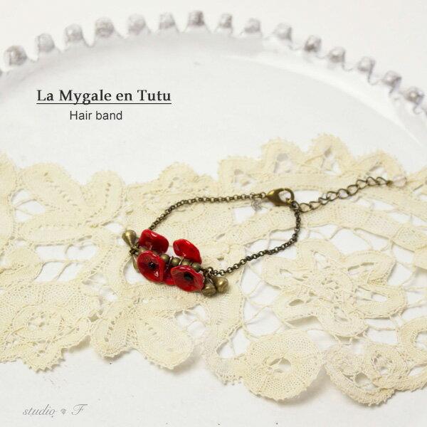 【La Mygale en Tutu】ラ ミガル オン チュチュ<br>ヴェネチアンガラス ブレスレット「ひなげし」