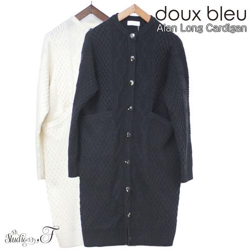 doux bleu (ドゥーブルー)アランニットロングカーディガン