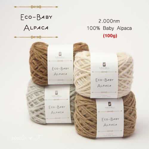 ベビーアルパカ100% リリヤーン ペルー手芸糸 2.000nm 「eco baby alpaca(エコベビーアルパカ)」100g玉巻き