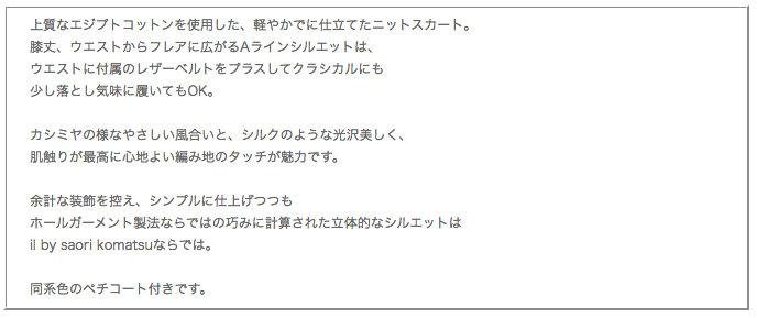 【MORE SALE 50%OFF】<br>il by saorikomatsu(アイエル バイ サオリコマツ)iliann loeb <br>エジプトコットン フレアーニットスカート