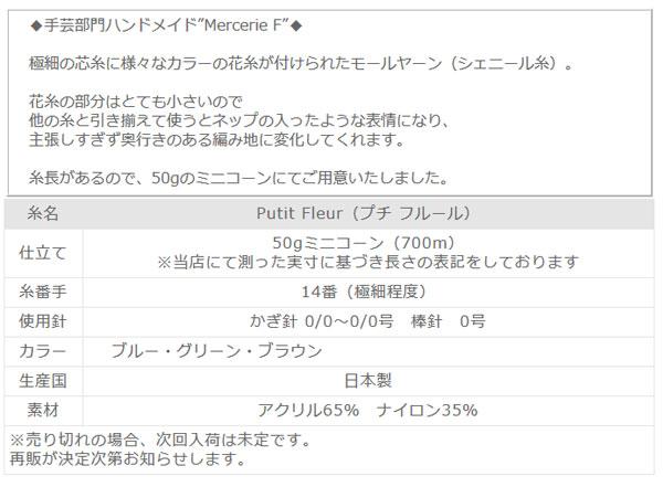 花モール(シェニールヤーン)手芸糸 14番手 「Petite Fleur(プチフルール)」50gミニコーン
