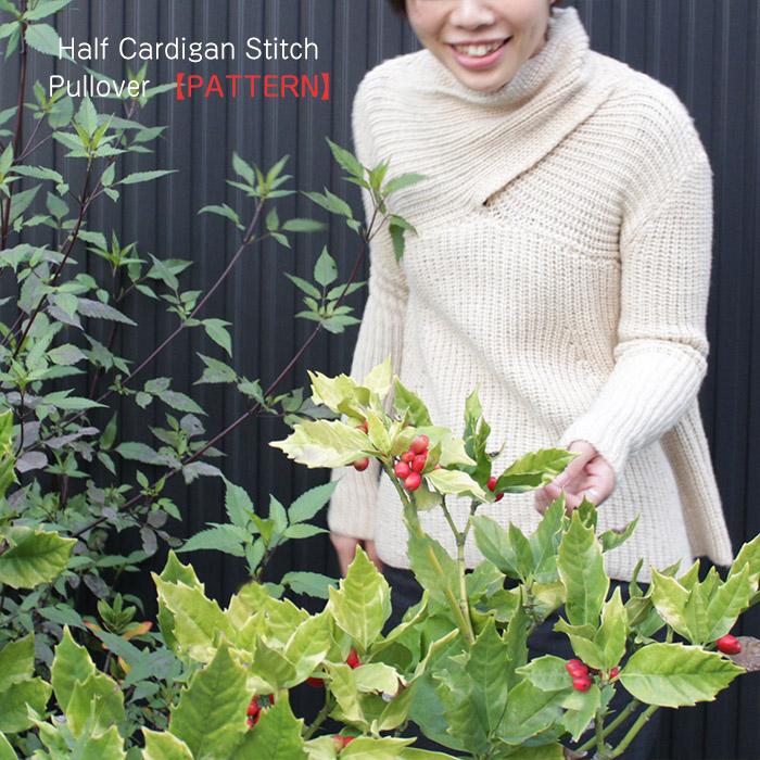 ヤク100%手芸糸 『Meili(メイリ) 片畦編みのプルオーバー』編み図と糸のキット