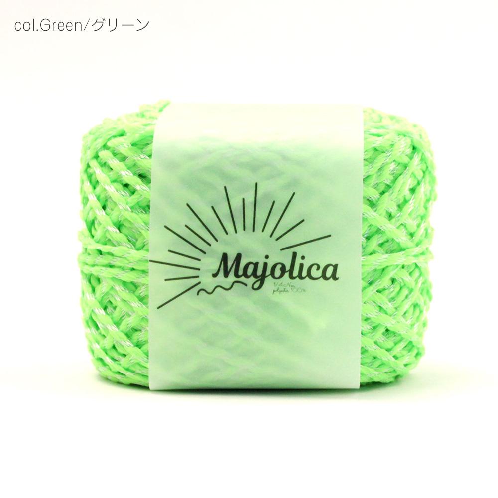 ポリエステル100% ネオンカラー手芸糸1/4番手  「Majolica(マジョルカ)」25g玉巻