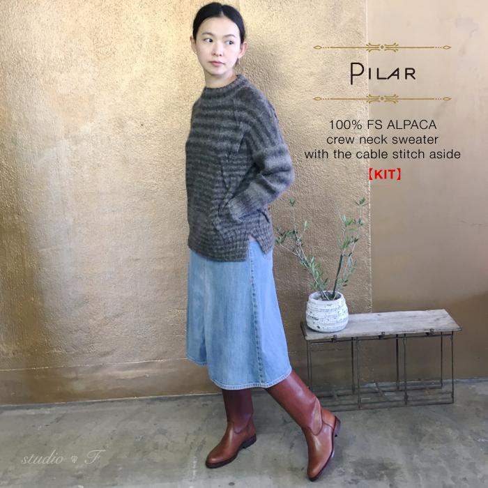 FSアルパカ100%手芸糸 『PILAR(ピラール)サイドケーブル ポケット付きプルオーバー』編み図と糸のキット