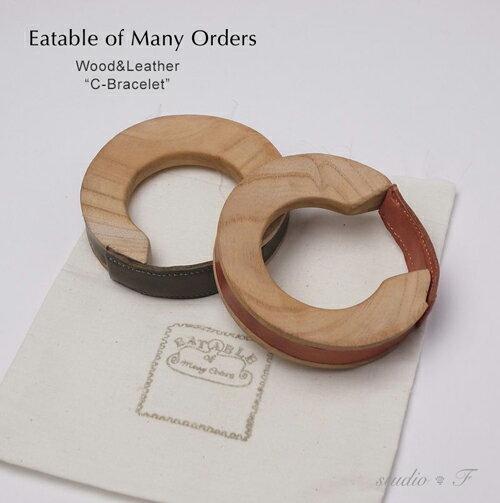 【MORE SALE 50%OFF】<br>Eatable of many orders(エタブルオブメニーオーダーズ)<br>ウッド×レザー ブレスレット「C-Bracelet」