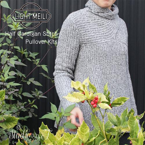 ベビーウール×ヤク×カシミア手芸糸『Light Meili(ライトメイリ) 片畦編みのプルオーバー』編み図と糸のキット