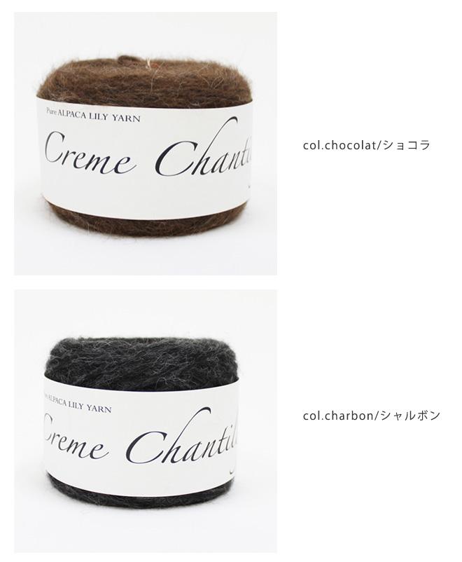 アルパカリリヤーン手芸糸 -/2番手  「Creme Chantilly(クレーム・シャンティーイ )」 100g玉巻き