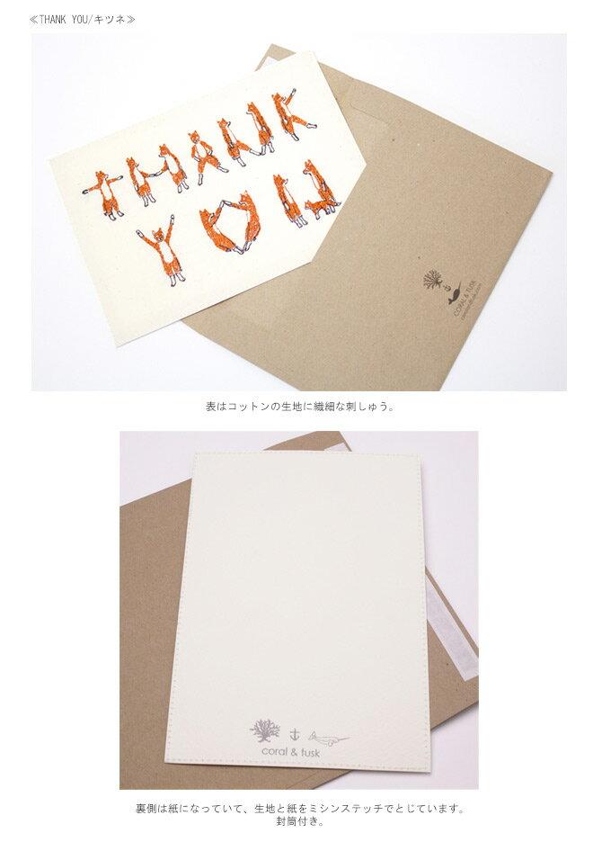 CORAL&TUSK(コーラル・アンド・タスク) ファブリック-刺繍モチーフ グリーティングカード「Embroiedered card」