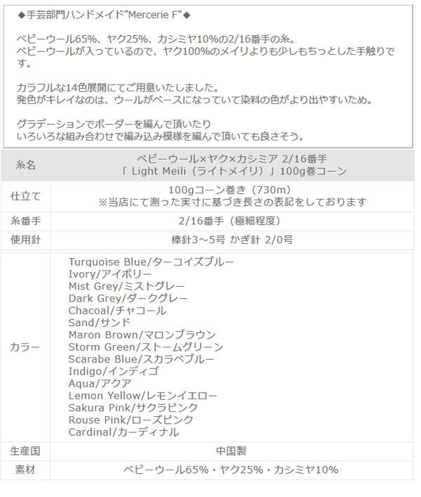 ベビーウール×ヤク×カシミア手芸糸 2/16番手  「 Light Meili(ライトメイリ)」100g巻コーン