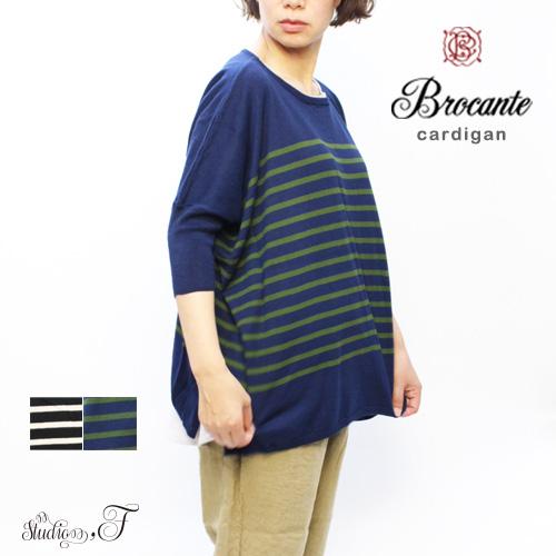 Brocante(ブロカント ブロカンテ) D.M.G (DMG・ドミンゴ) レデューカーディガン39-135N [Les Deux Cardigans]