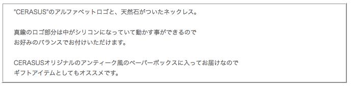 CERASUS(ケラスス)<br> ロゴ シリコンロングネックレス