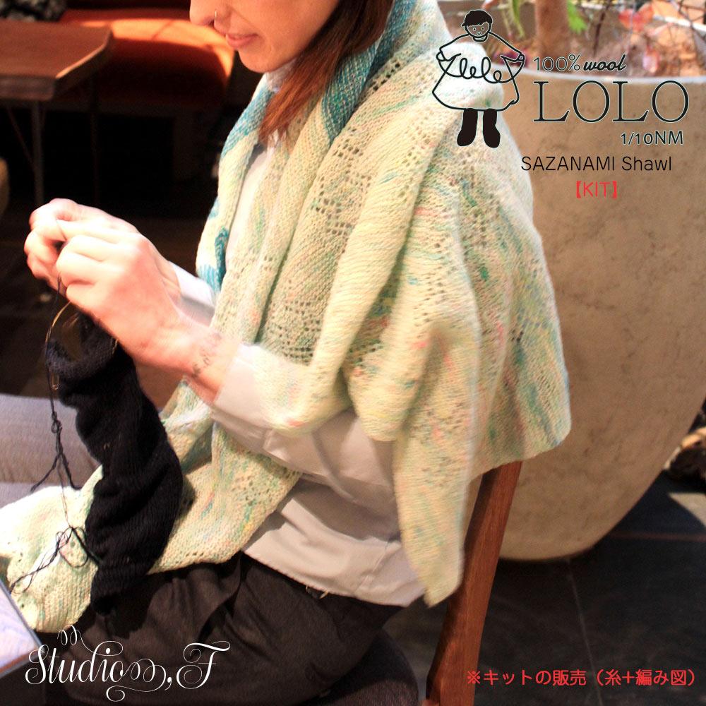◆ 糸と編み図のセット◆ウール100% 手芸糸「LOLO(ロロ)」使用 三角ショール『さざ波のショール』」KIT
