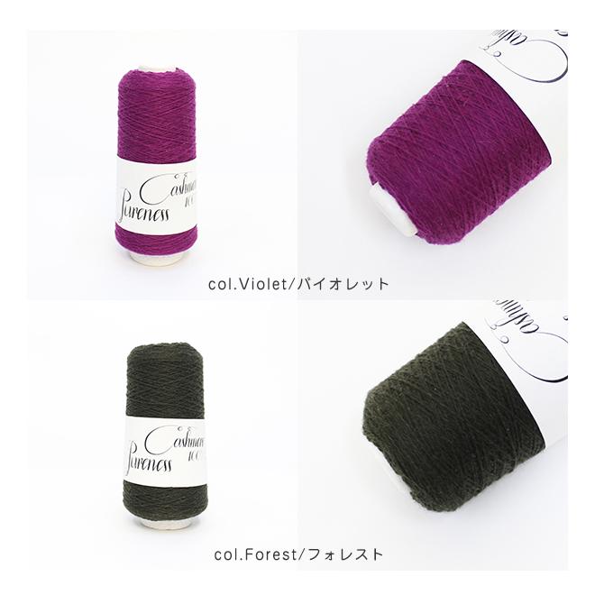 カシミア100%手芸糸 26番双糸(2/26)「Pureness(ピュアネス)」50gコーン巻き