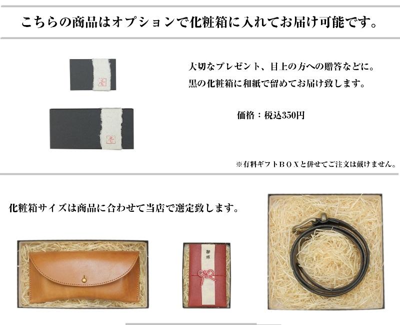 オーダーメイド 真鍮ヨットナスフック付き 眼鏡ケース 【専用カート】