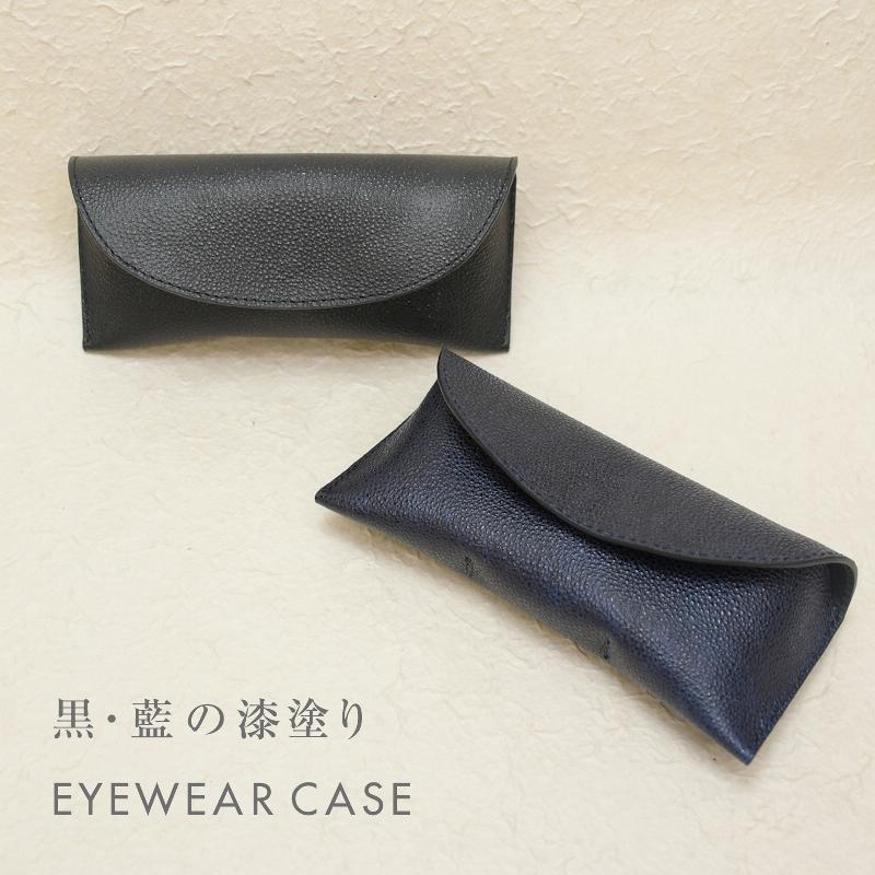 神戸のギフト・プレゼントは工房壱の黒桟革 眼鏡ケース