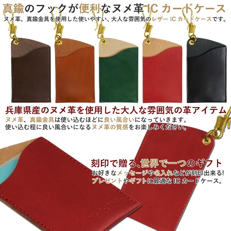 名入れ 刻印付き 真鍮フック レザー ヌメ革 ICカードケース パスケース キャッシュレス
