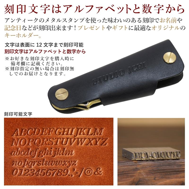 名入れ 刻印付き ヌメ革 回転 キーケース キーホルダー カラビナ フック 真鍮 スマートキー スマート コンパクト ルームキー