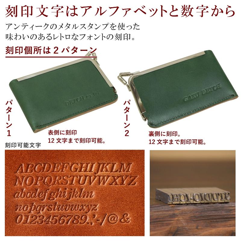 名入れ 刻印付き ヌメ革 ガマグチ 名刺ケース カードケース がま口 スマート ICカード プレゼント ギフト