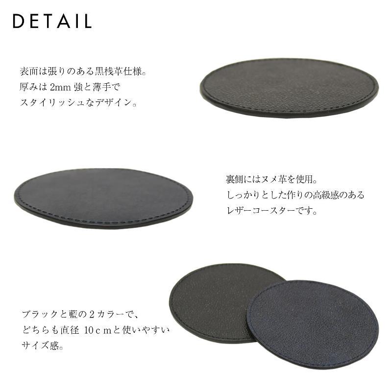 黒桟革 藍染め コースター  レザー 漆塗り 高級 ギフト テーブルウェア プレゼント