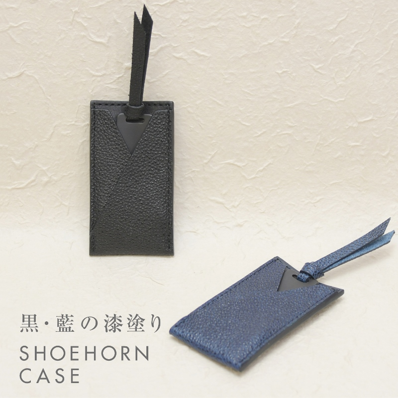 神戸のギフト・プレゼントは工房壱の黒桟革 くつべらケース