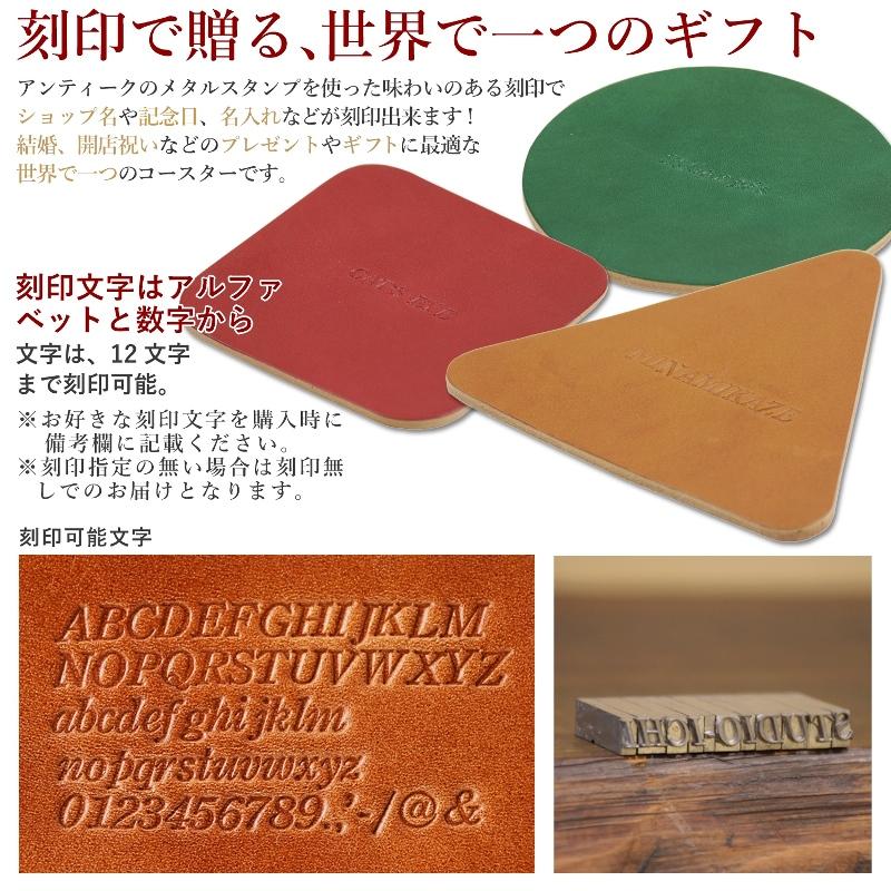 メッセージ 名入れ 刻印付き ヌメ革 丸 三角 四角 コースター レザー 5枚セット 開店祝い 御祝い プレゼント