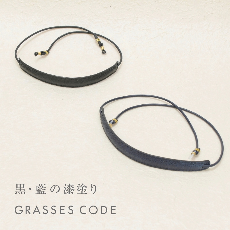 名入れ 黒桟革 藍染め グラスコード 眼鏡コード 刻印付き レザー 漆塗り めがね グラスホルダー 高級 ギフト プレゼント